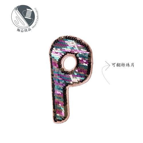 P 英文字母珠片镂空章仔绣 3MM亮片绣 手机壳翻转珠片加工